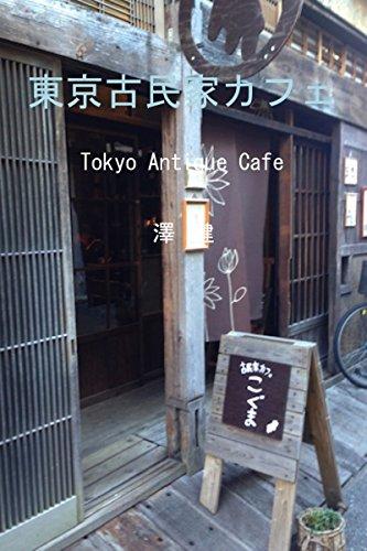 東京古民家カフェ