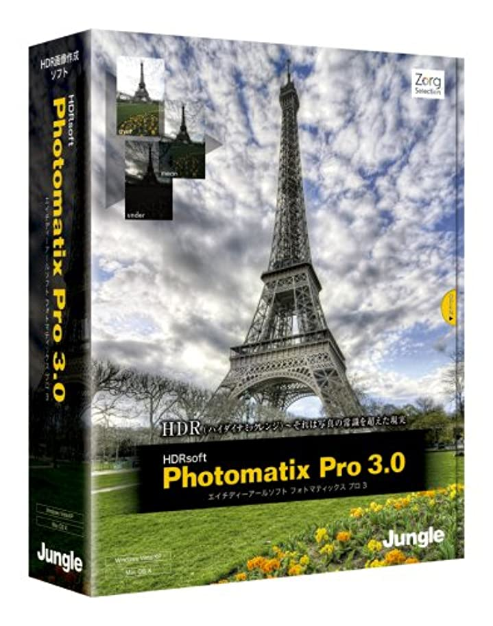国歌スリット勤勉なPhotomatix PRO 3.0