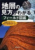 地層の見方がわかるフィールド図鑑―地層を見に行こう地形や鉱物を調べよう