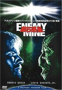 第5惑星 [DVD]
