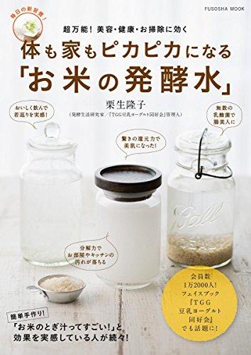 体も家もピカピカになる「お米の発酵水」 (扶桑社ムック)...