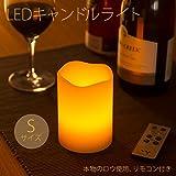 WY LEDキャンドルライト 自動ON/OFFタイマー リモコン付き 電池式 WY-LEDSET001 Sサイズ