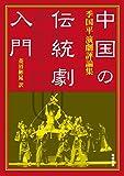中国の伝統劇入門: 季国平演劇評論集