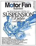 Motor Fan illustrated 特別編集 サスペンションバイブル (モーターファン別冊)