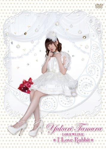 田村ゆかり LOVE■LIVE *I Love Rabbit* [DVD]