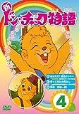 新 ドン・チャック物語4[DVD]