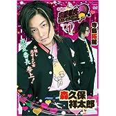 ビーズログTV 恋愛番長 Vol.1 [DVD]