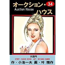 オークション・ハウス 34