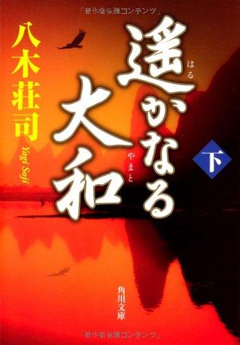 遥かなる大和 下 (角川文庫)の詳細を見る