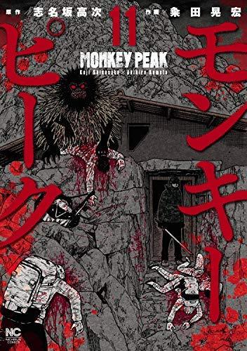 モンキーピーク コミック 1-11巻セット