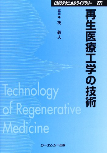 再生医療工学の技術 (CMCテクニカルライブラリー)