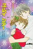 ロマンチック城ユーレイ・ツアー (ふーことユーレイシリーズ 4)