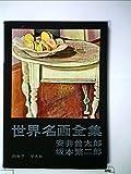 世界名画全集〈続巻 第7〉安井曽太郎,坂本繁二郎 (1962年)