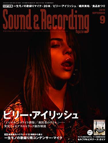 Sound & Recording Magazine (サウンド アンド レコーディング マガジン) 2019年 9月号【小冊子「セルフPAビギナーズ・ガイド」付き】