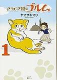 アラビア猫のゴルム / ヤマザキ マリ のシリーズ情報を見る