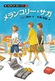 メランコリー・サガ モールランド・ストーリーI (福音館創作童話シリーズ)