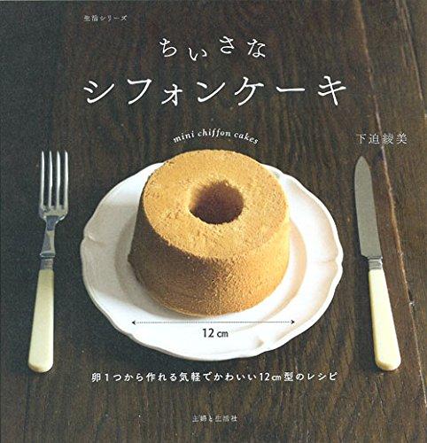 ちいさなシフォンケーキ (生活シリーズ)の詳細を見る