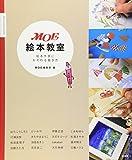 MOE絵本教室―絵本作家におそわる描き方 (MOE BOOKS) 画像