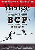 Wedge (ウェッジ) 2016年 11月号 [雑誌]
