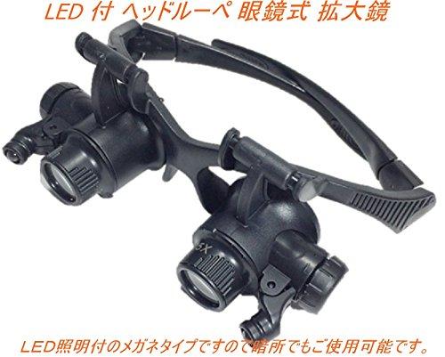 LED 付 ヘッドルーペ 眼鏡式 拡大鏡 10倍 15倍 20倍 25倍 フィギュア塗装 プラモデル 時計修理 精密作業
