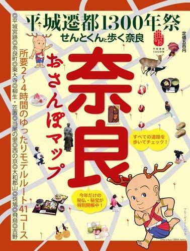 奈良おさんぽマップ (ブルーガイド・ムック)の詳細を見る