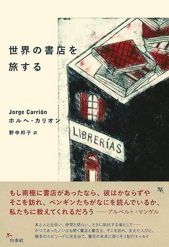 世界の書店を旅するの詳細を見る