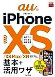 できるfit auのiPhone XS/XS Max/XR 基本+活⽤ワザ できるシリーズ