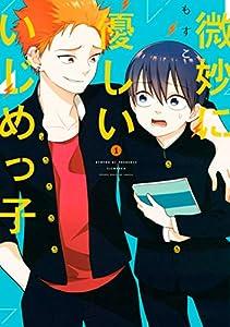 微妙に優しいいじめっ子(1) (マガジンポケットコミックス)
