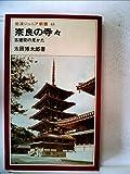 奈良の寺々―古建築の見かた (岩波ジュニア新書 43)
