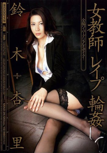 女教師 レイプ 輪姦 鈴木杏里 [DVD]