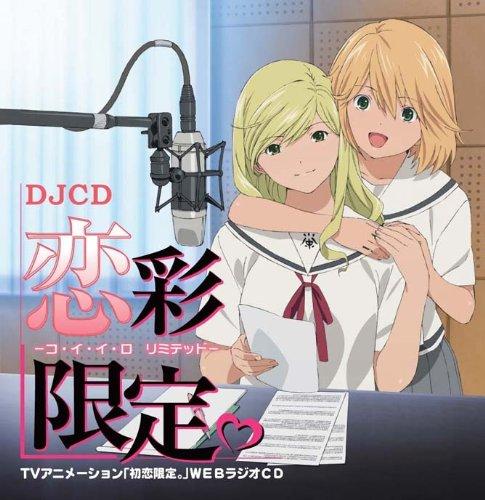 TVアニメーション「初恋限定。」WEBラジオCD DJCD 恋彩限定。・・・