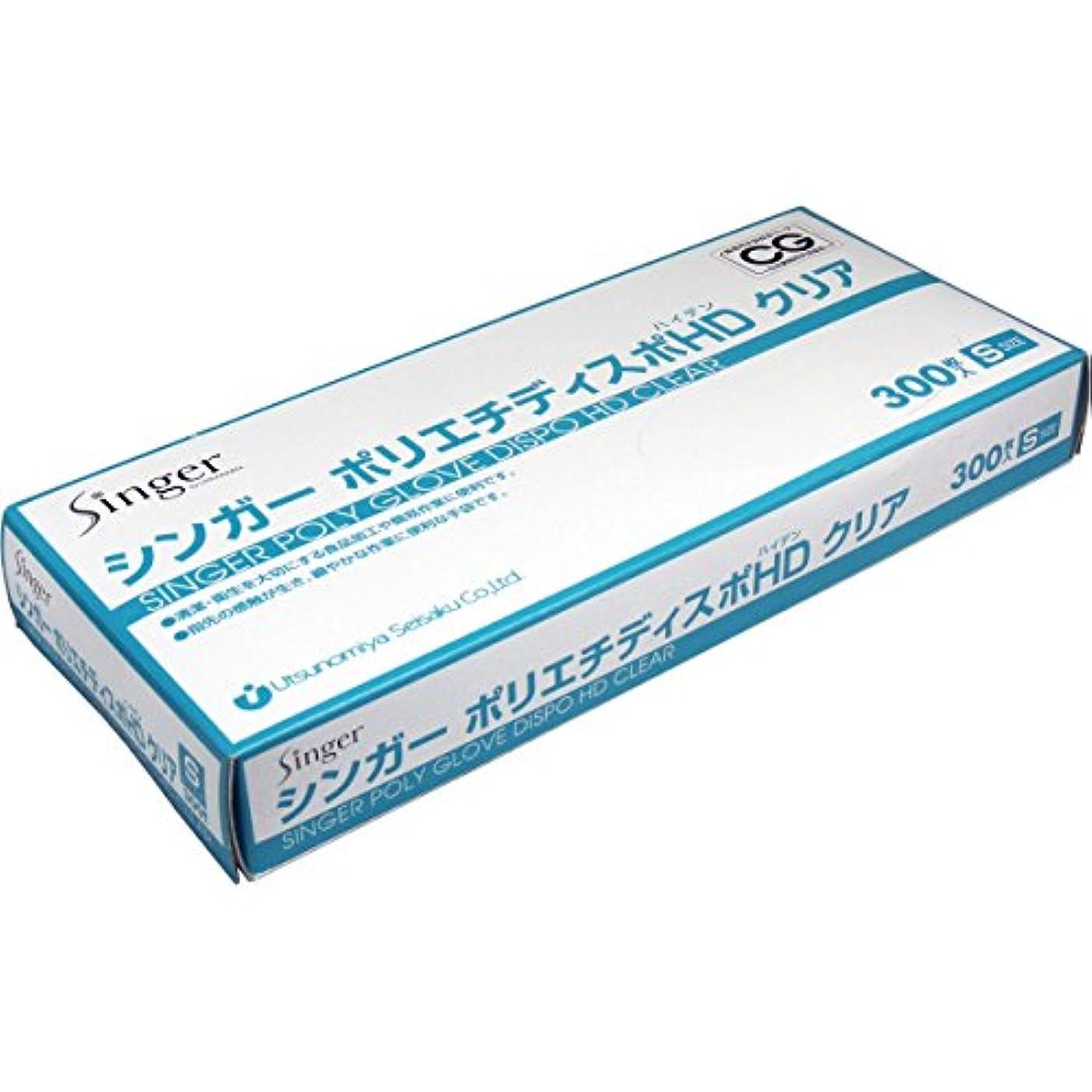 パトロールワットおもてなし食品衛生法適合手袋 シンガーポリエチディスポHDクリア Sサイズ 300枚入 3個セット