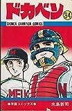 ドカベン (34) (少年チャンピオン・コミックス)