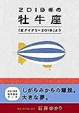 2019年の牡牛座 「星ダイアリー2019」より (一般書籍)