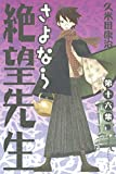 さよなら絶望先生(16) (週刊少年マガジンコミックス)