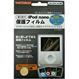V-STREAM iPod nano 3rd用 保護フィルム(液晶用+ホイール用+背面用)+クリーニングクロス付属 VS-FFNANO3