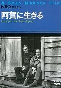 阿賀に生きる [DVD]