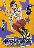 セブン☆スター(5) (ヤンマガKCスペシャル)