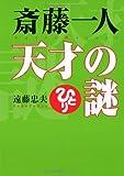 斎藤一人天才の謎[CD付] 画像