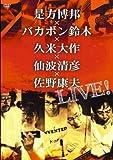 是方博邦×バカボン鈴木×久米大作×仙波清彦×佐野康夫 LIVE![DVD]