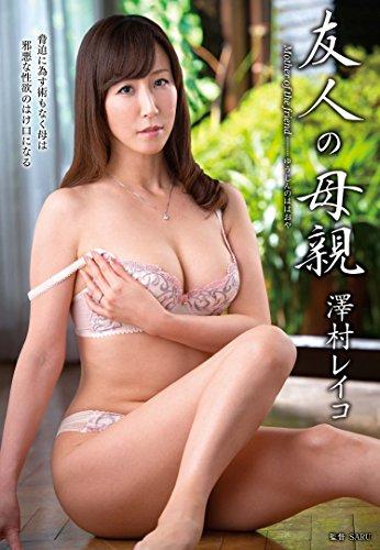 友人の母親 澤村レイコ VENUS [DVD]