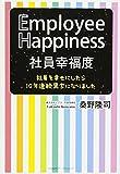 「社員幸福度 Employee Happiness 社員を幸せにしたら10年連続黒字になりました 」桑野 隆司