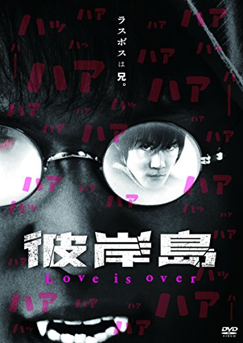 彼岸島 Love is over[DVD]
