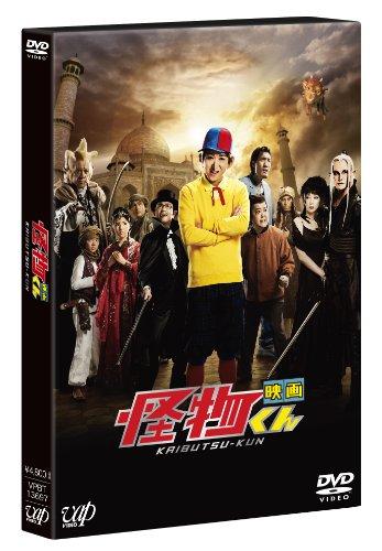 「映画 怪物くん」豪華版DVD 初回限定生産