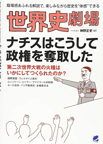 世界史劇場 ナチスはこうして政権を奪取した