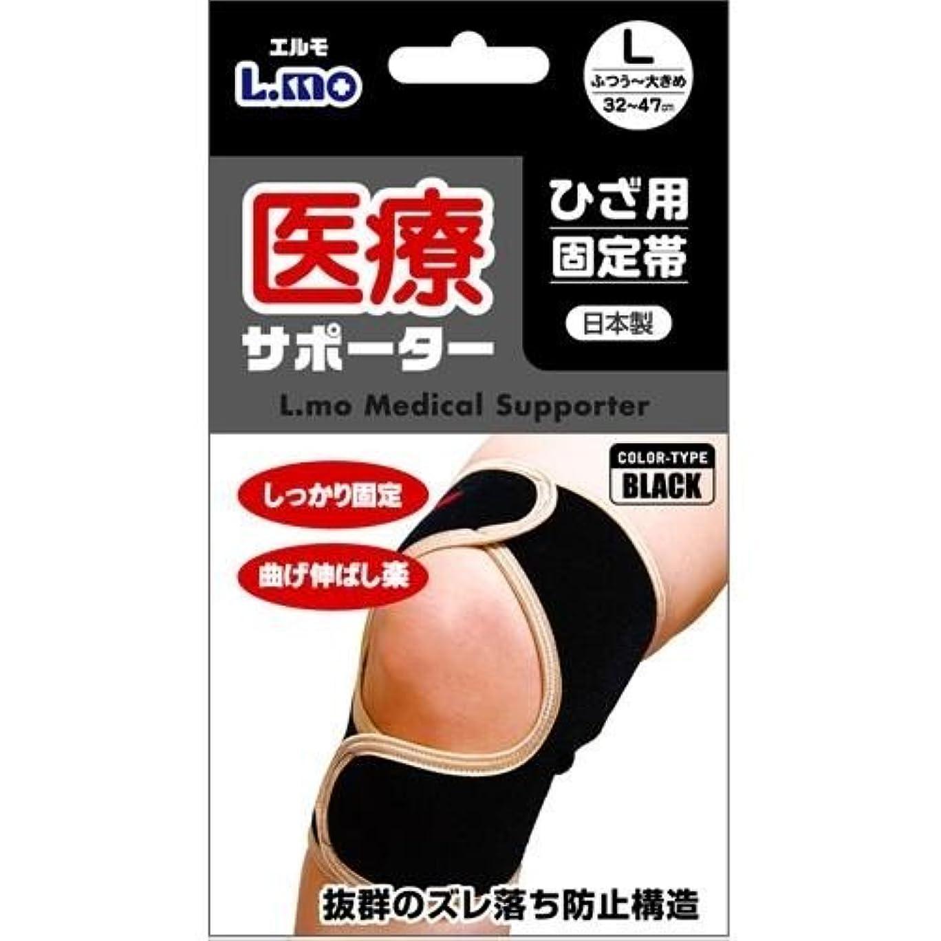 日焼け宣言するラリーベルモントエルモ医療サポーター ひざ用固定帯 ブラック ■2種類の内「Lサイズ?786493」を1点のみです