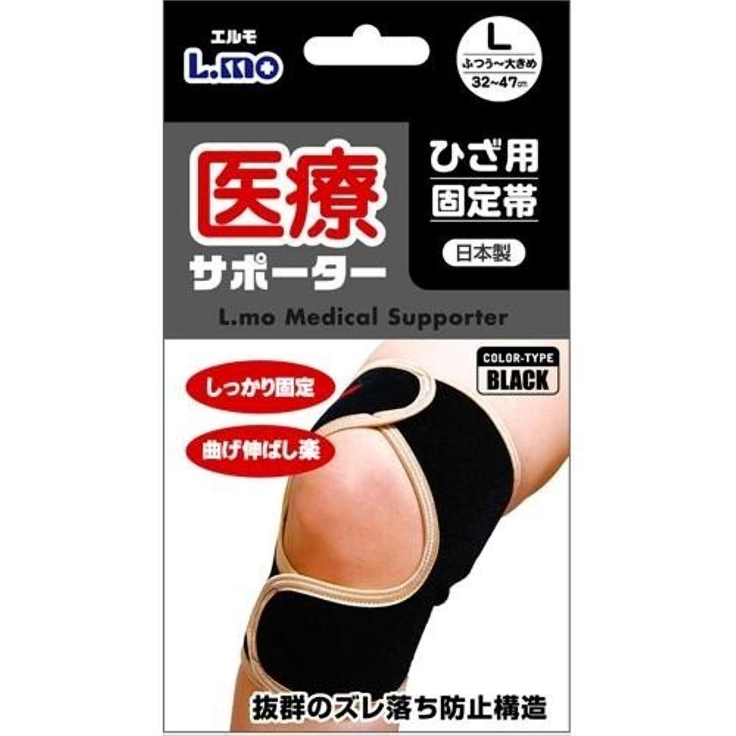 東部セグメント貢献するエルモ医療サポーター ひざ用固定帯 ブラック ■2種類の内「Lサイズ?786493」を1点のみです