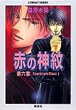 赤の神紋 第六章―Scarlet and Black II― (集英社コバルト文庫)