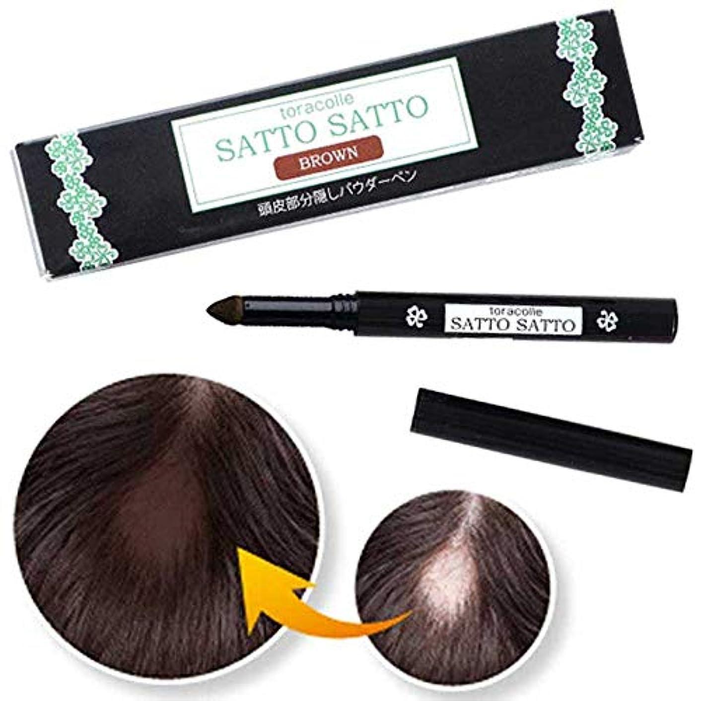 伝導率排除するレクリエーション頭皮部分隠しパウダーペン サットサット 薄毛?円形脱毛症隠し (ブラウン)