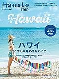 Hanako特別編集 ハワイ